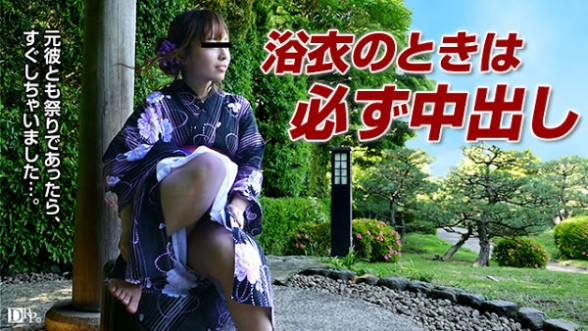 pacopacomama 081216_142 M気質で浮気性な浴衣妻に中出し 小坂麗子