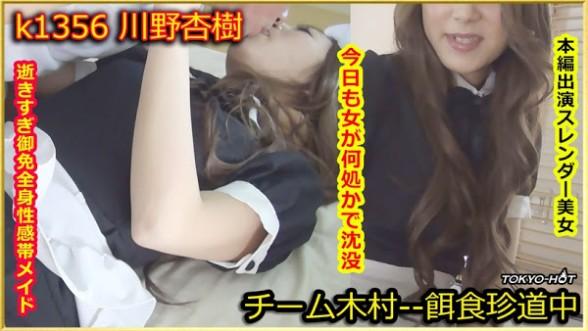 Tokyo Hot k1356 餌食牝 川野杏樹