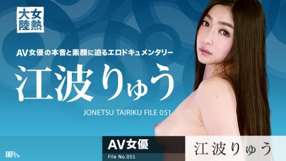 カリビアンコム 081516-231 女熱大陸 File.051 江波りゅう