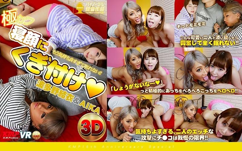 VR/3D KMVR-186 【VR】極カワ寝顔にくぎ付け◆もう気持ち良すぎて眠れない!! 波多野結衣&AIKA