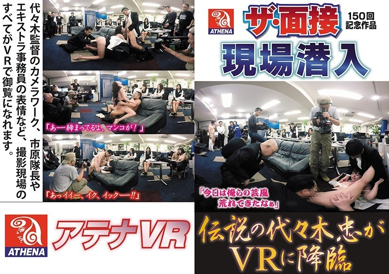 VR/3D VRAT-015 【VR】伝説の代々木忠がVRに降臨 ザ・面接150回記念作品現場潜入 神納花