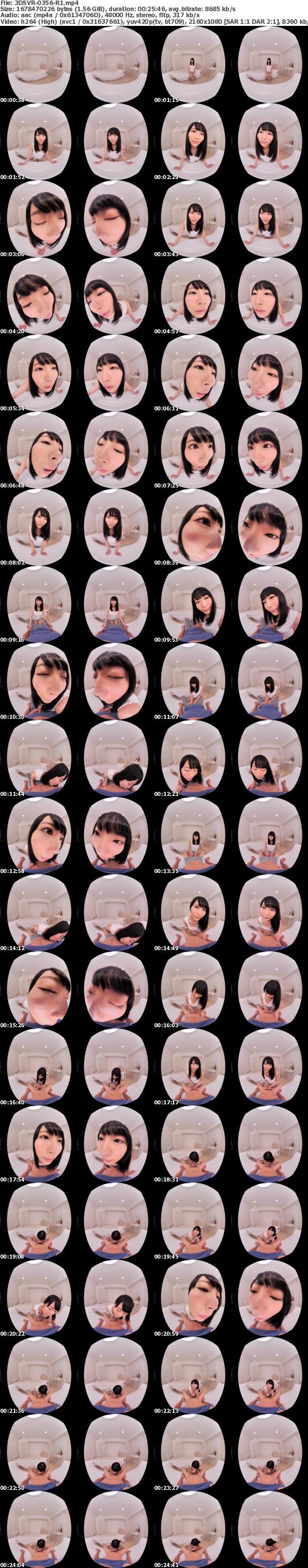 VR/3D 3DSVR-0356 自然豊かな田舎から上京したGカップ天然ミネラル美少女 水樹璃子 初VR