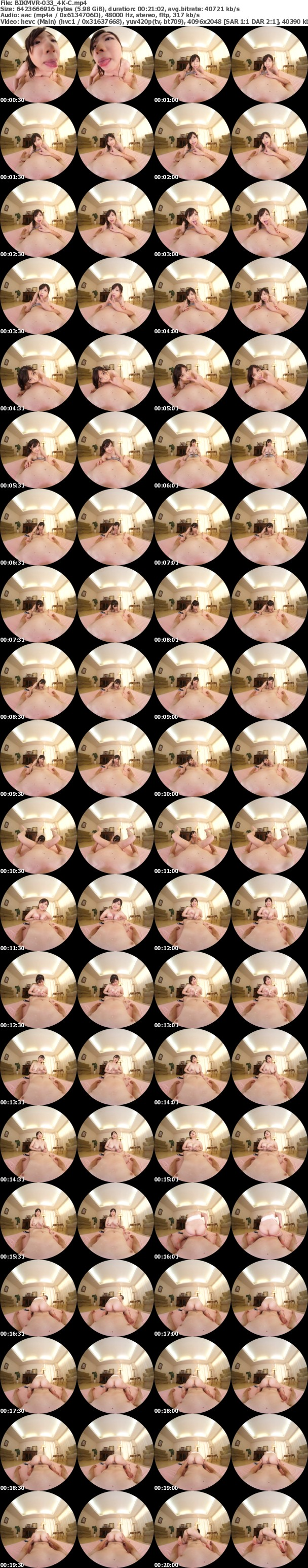 VR/3D BIKMVR-033 【4K匠】汁っ汗だく!! 涎! 唾液! 愛液! 生中出し汁!! 汁セックス!! 中村知恵