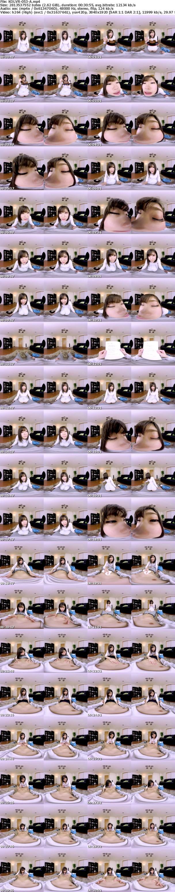 VR/3D KOLVR-053 「先輩ずっと好きでした!つき合ってください 」石川祐奈ちゃんがマジ告白!つき合う前に突き合って中出しちゃいましたww