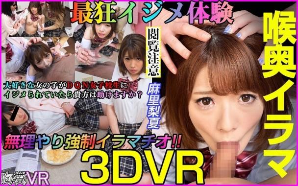 VR/3D MNKS-008 【VR】無理やり強制喉奥イラマチオ!! 麻里梨夏