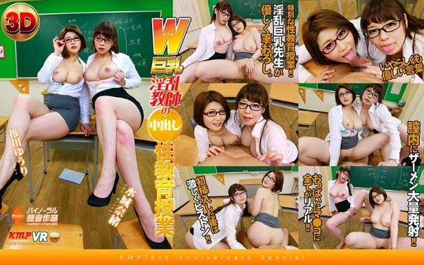 VR/3D KMVR-190 【VR】W巨乳淫乱教師の中出し性教育授業◆ 水城奈緒 推川ゆうり