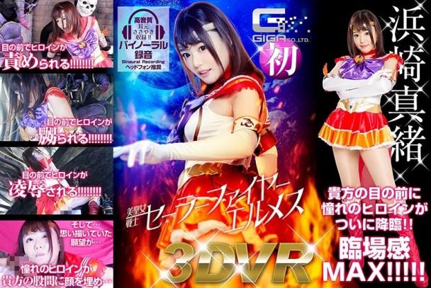 VR/3D GHVR-001 美聖女戦士セーラーファイヤーエルメス