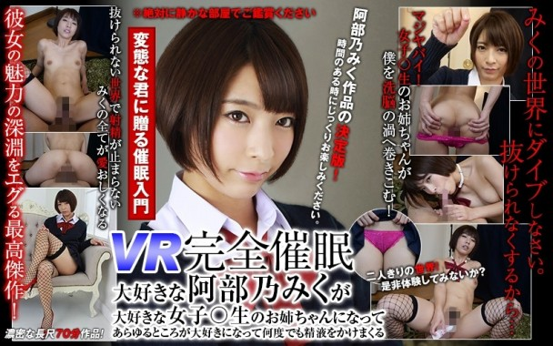 VR/3D WVR-90004 VR完全催眠 大好きな阿部乃みくが大好きな女子○生のお姉ちゃんになってあらゆるところが大好きになって何度でも精液をかけまくる