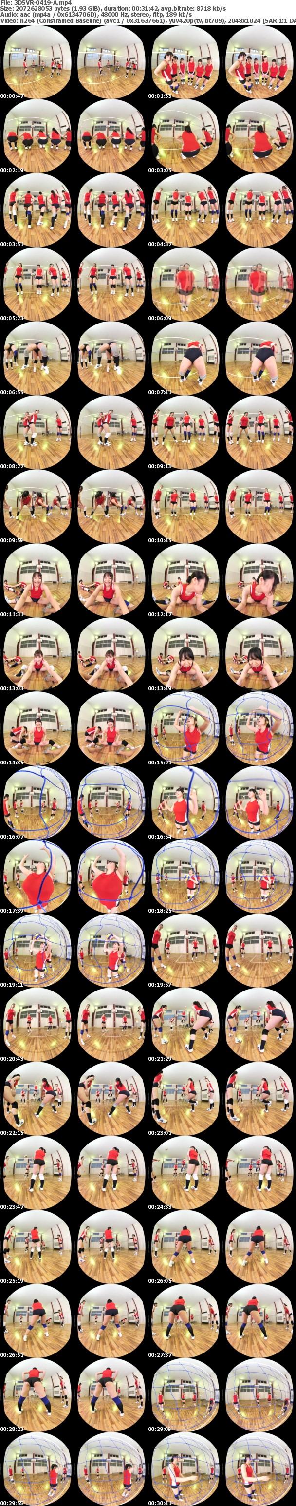 (VR) 3DSVR-0419 ママさんバレーVR 巨乳巨尻人妻のムレムレブルマ姿に興奮!