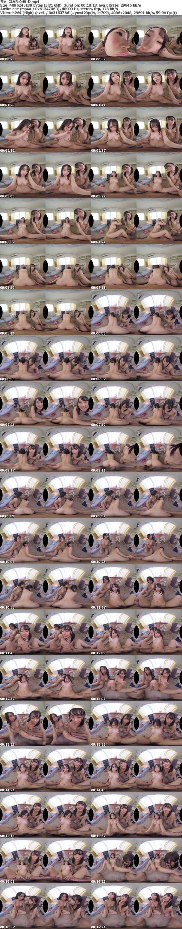 (VR) CLVR-049 耳元ではバイノーラル音声!目の前ではリアルSEX! 旅行中の彼女と電話をしながら彼女の妹と無茶苦茶SEXをした 男なら共感できる!罪悪感と背徳感の狭間でする最高に気持ちいいSEX体験VR!!