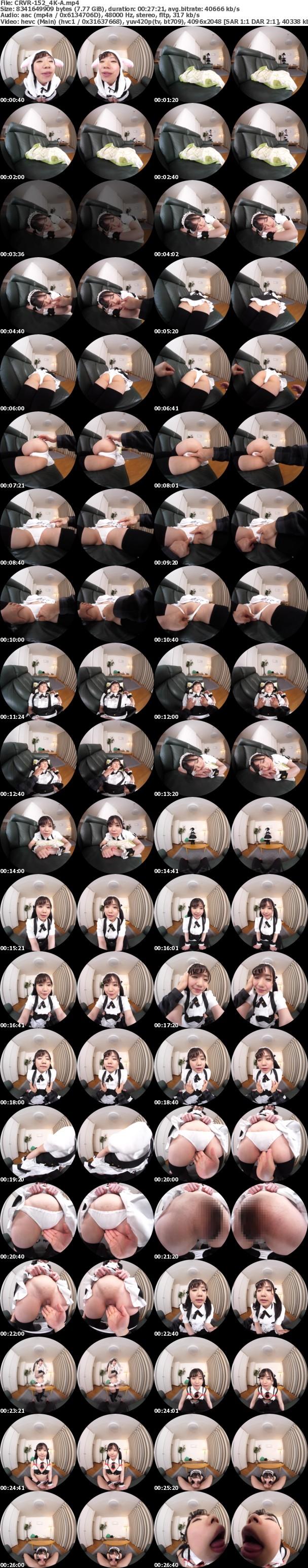 (VR) CRVR-152 【4K匠】有栖るる うたた寝メイドにエッチないたずら!ボクのことを好き過ぎるご奉仕メイドとのなんともうらやましい日常。