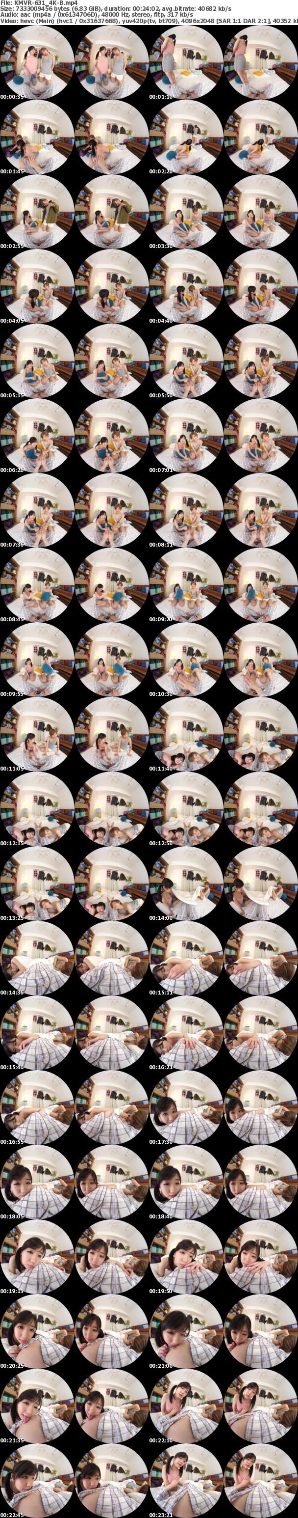 (VR) KVR1905-24 (KMVR-631) 【4K匠】妹2人が上京してきて僕の家に泊まりにきた。超可愛い小悪魔妹2人がち●ぽを奪い合う川の字サンドイッチハーレム逆3P!!