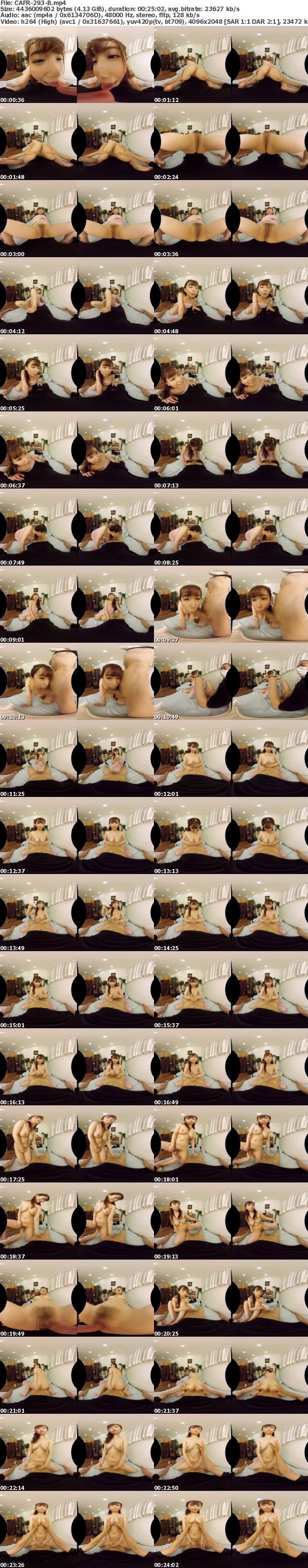 (VR) CAFR-293 HQ高画質対応 AV女優にVRカメラを持たせてハメ撮りさせてみたら想像を遥かに超えた卑猥映像に仕上がった。笹倉杏