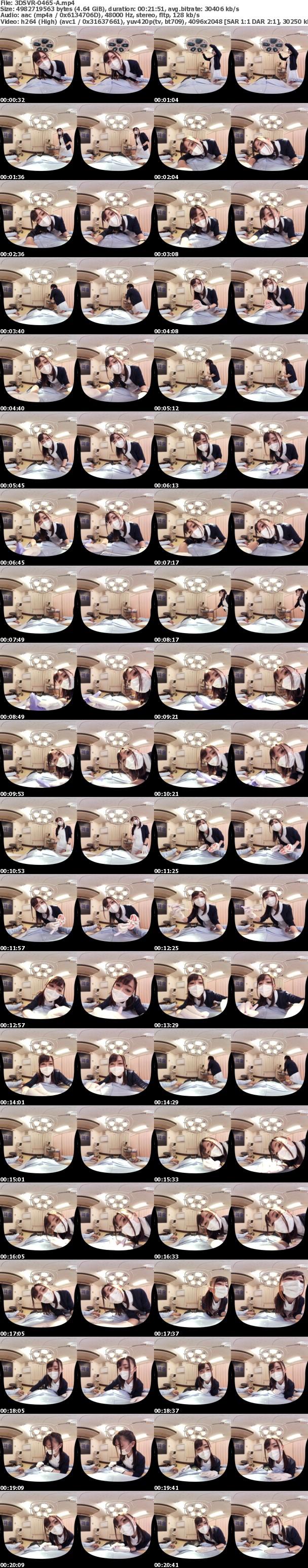 (VR) 3DSVR-0465 【HQ高画質VR】歯科助手 まなみ 23歳 (B86 W58 H86)