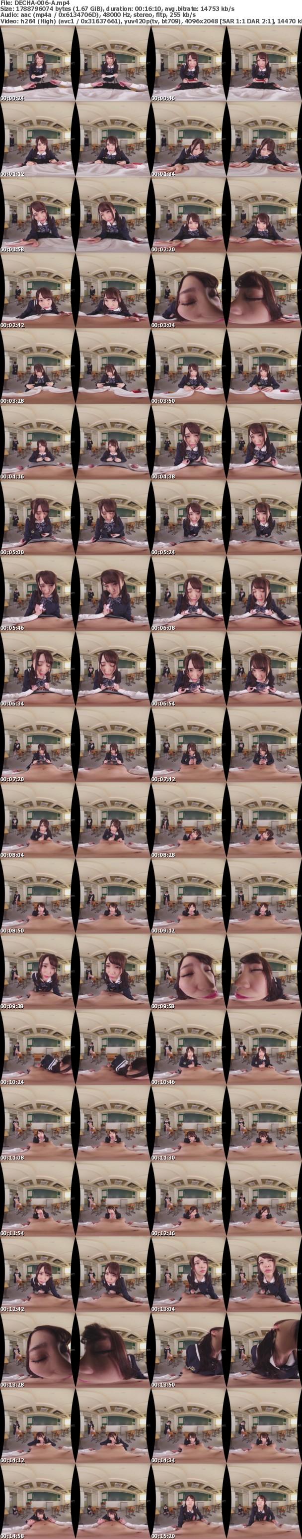 (VR) DECHA-006 VR 僕と彼女と彼女の姉のEXな三角関係 加藤ももか・初美りん