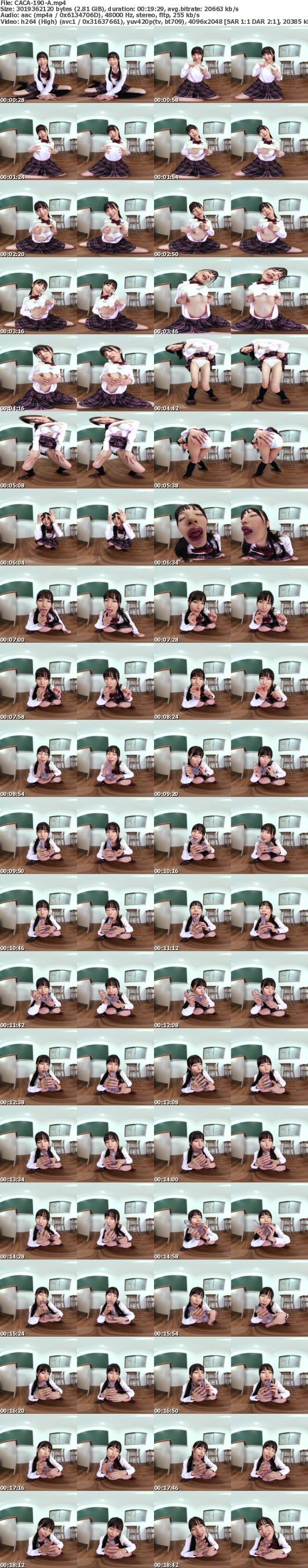 (VR) CACA-190 超精細カメラ撮影 射精コントロール!オナ指示痴女~美少女J●と放課後の教室で2人っきりのオナニー見せ合いっこ編~八尋麻衣
