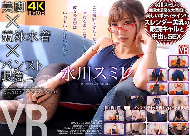 (VR) CRVR-136 【4K匠】水川スミレ 美脚×競泳水着×パンスト眼鏡 VR スレンダー美乳の眼鏡ギャルと中出しSEX