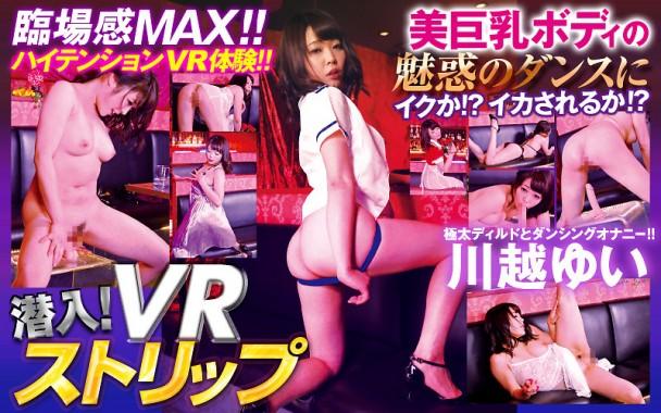 (VR) SPZVR-001 潜入!VRストリップ