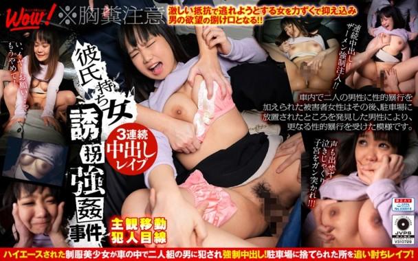 (VR) WOW-089 彼氏持ち女 誘拐強姦事件VR