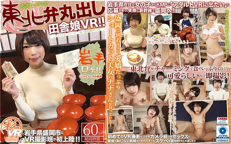(VR) KBVR-039 東北弁丸出し田舎娘VR!!