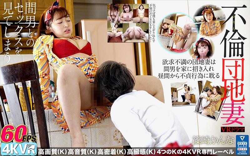 (VR) DOVR-075 VRドラマ 不倫団地妻 篠崎かんな