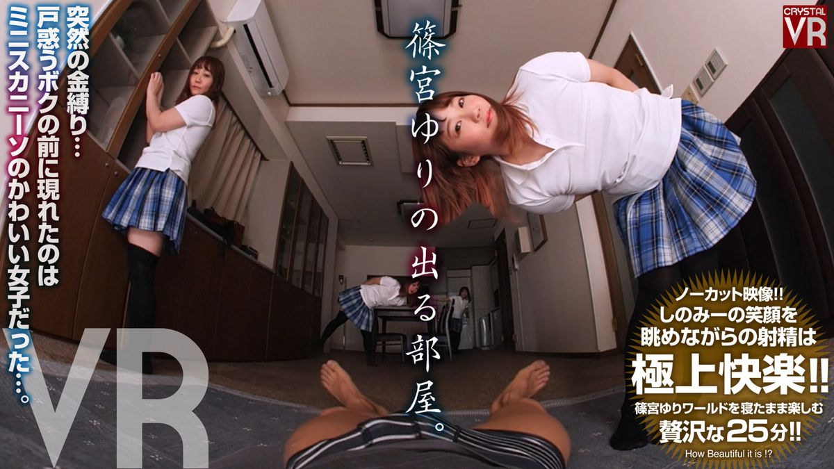 (VR) (4K) CRVR-208 篠宮ゆりの出る部屋