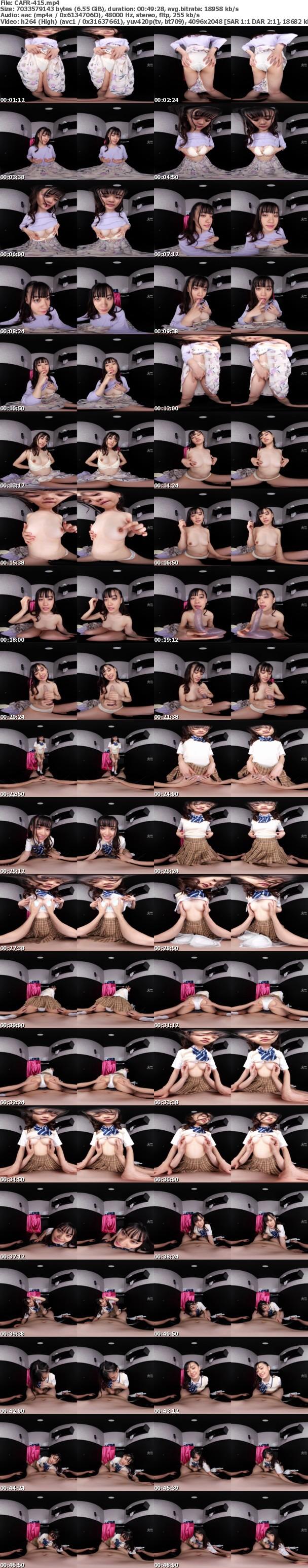 (VR) CAFR-415 都内某オナクラ店のオナサポ制服美少女~あなたを絶頂へと導く淫語とヌキテクによる極上センズリナビゲート~花音うらら
