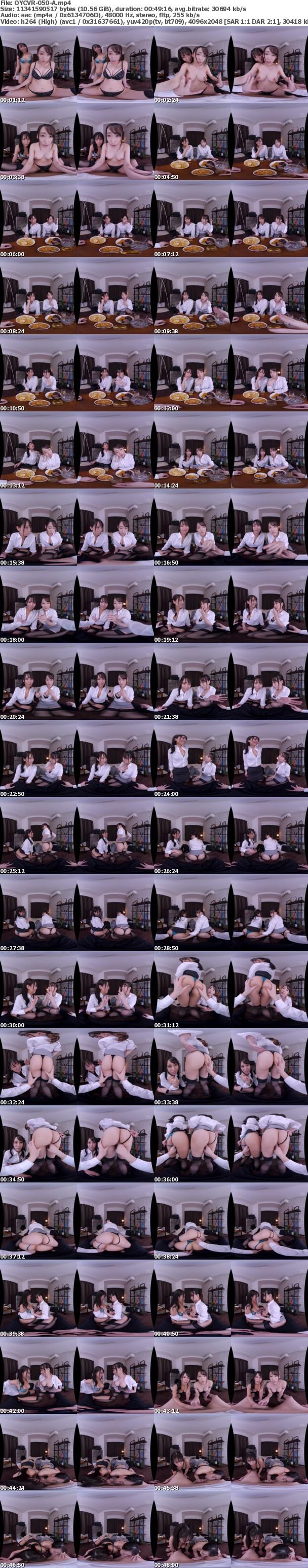 (VR) OYCVR-050 お尻がピクピク動く神尻女上司にW密着ピストンで朝まで中出しを繰り返させられて…!?