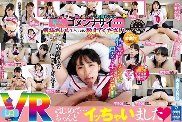 (VR) DTVR-030 制服美少女と性交 ver.VR 河奈亜依