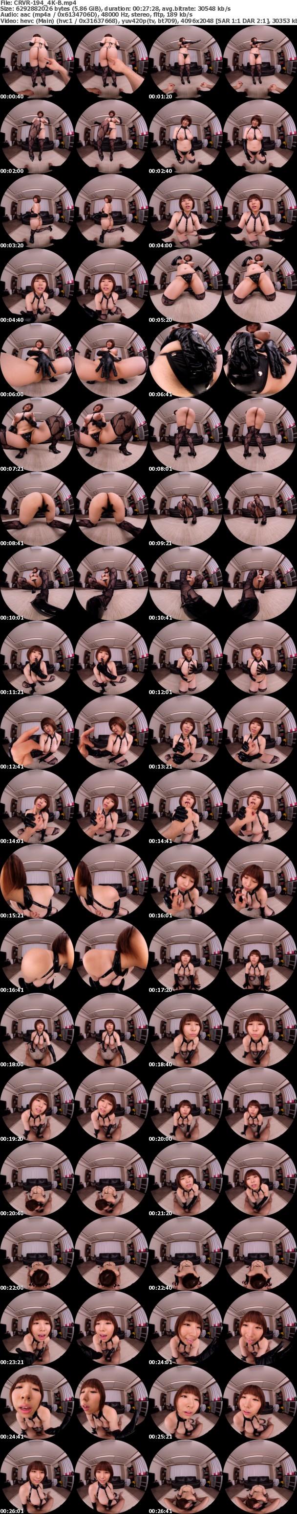 (VR) (4K) CRVR-194 松本菜奈実 彼女がボンデージに着替えたら…無邪気な彼女が豹変!飛び出したおっぱいが凄い…爆乳痴女SEX!