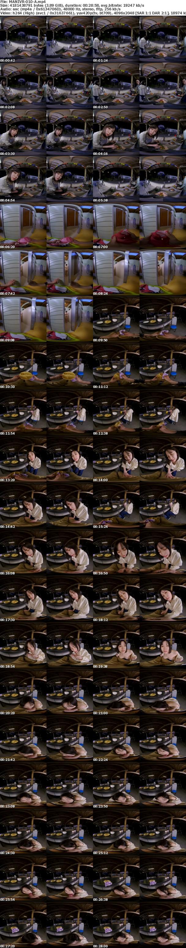 (VR) MANIVR-010 「おっぱい触ってみる?」キャンプ場で知らないお姉さんに誘われて…。 田中ねね