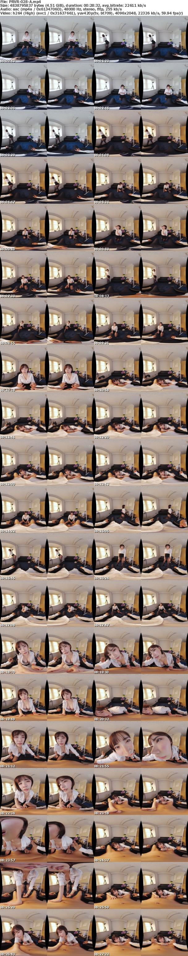 (VR) PRVR-028 【HQ超高画質】上司の巨乳捜査官と張り込み捜査を開始したアナタ!暑さで理性が狂っていき… 汗とフェロモンまみれの密室で使命を忘れてパイズリ・中出しSEXに没頭!もう犯人なんてどうでもイイ…ッ! 深田えいみ