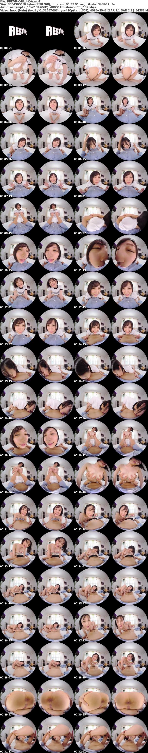(VR) (4K) PRDVR-048 【VR中出し解禁】「今日はいっぱい癒してあげるネ♪」 最旬Fカップ・涼森れむの恋人いちゃラブSEX!