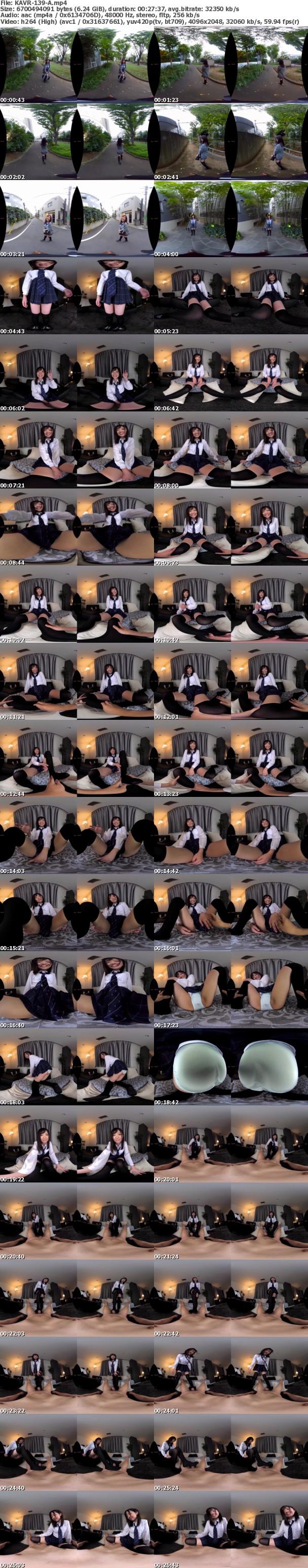 (VR) KAVR-139 制服少女とシティホテルで…放課後の蒸し蒸しパンティと絶対領域を愛でる変態嗜好性交 八乙女なな