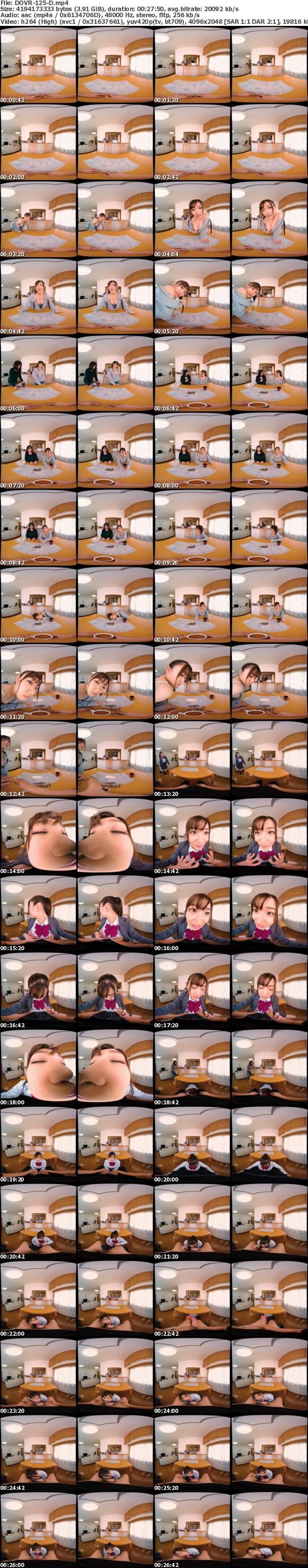 (VR) DOVR-125 【まとめ買い特典あり】「私のこと好きでしゅ?」いちゃラブ系甘えん坊サキュバスか、「お兄ちゃんと離れるなんてイヤ!」と密着してくる巨乳ベロチュウ妹、どっちの小梅えなが好き? 完全版