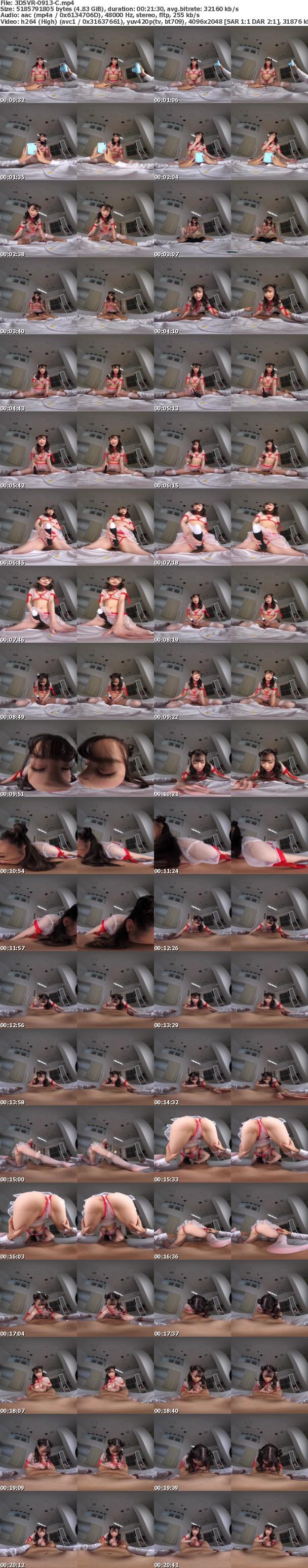 (VR) 3DSVR-0913 【個撮】コスプレアイドルにキンタマの中身た~っぷり注入 めいみ