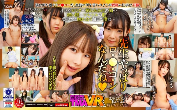 (VR) TMAVR-121 学校教員になった僕の美少女わいせつ記録 いちか・ちはる・しおん・くるみ