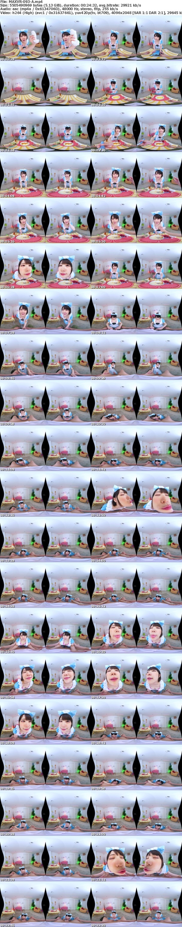 (VR) MAXVR-093 人気No.1メイドの(秘)従順ご奉仕(ハート) キュンキュンするメイドさんのご褒美が特別すぎたので愛情をたっぷり中に注入~ 横宮七海