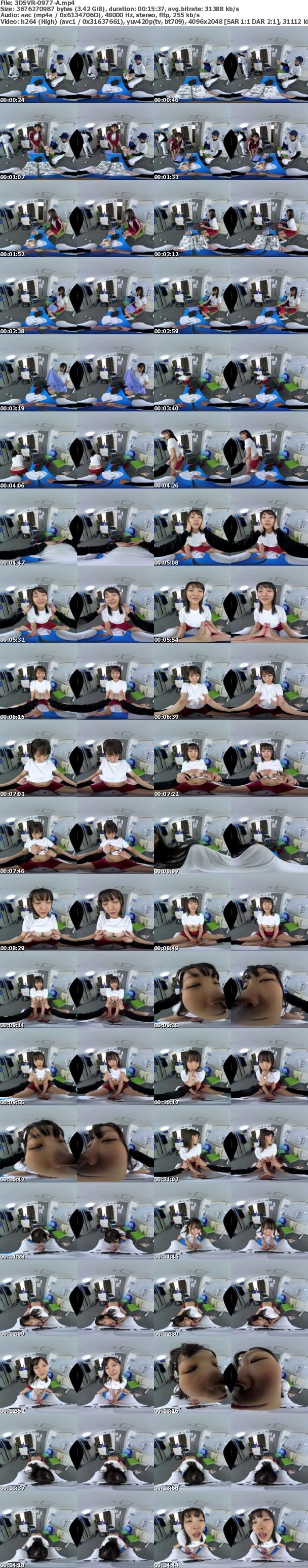 (VR) 3DSVR-0977 新アングル!地面特化VR 花門のん 「しゅきしゅき~」相思相愛な激カワな彼女とだいしゅきホールド青春中出し
